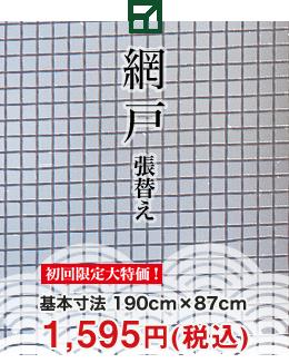 網戸<張替え>1,595円