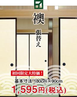 襖(ふすま)<張替え>1,595円
