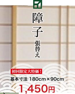 障子(しょうじ)<張替え>1,450円