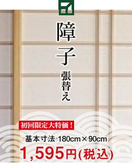 障子(しょうじ)<張替え>1,595円