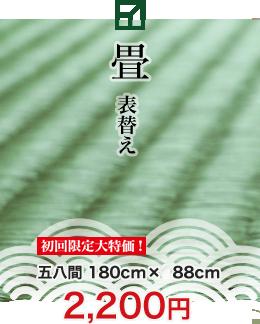 畳(たたみ)<表替え>2,200円